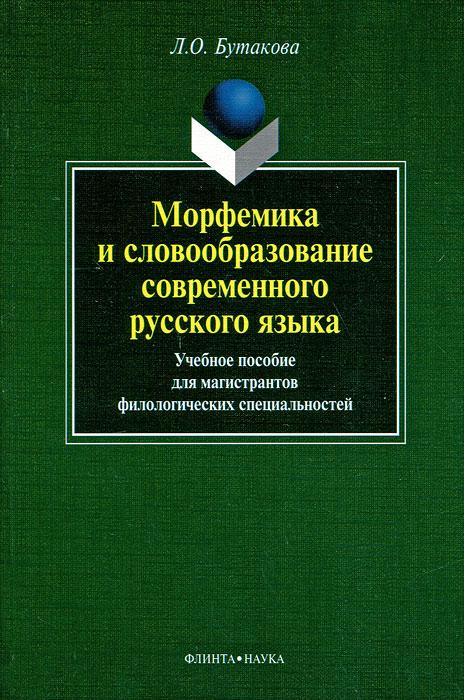 Л. О. Бутакова Морфемика и словообразование современного русского языка