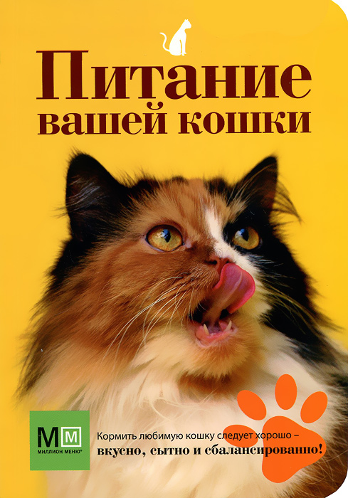 Ольга Сергеева Питание вашей кошки