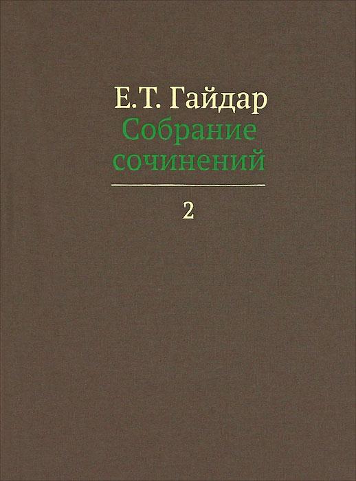 Е. Т. Гайдар. Собрание сочинений. В 15 томах. Том 2