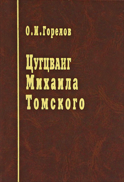 Цугцванг Михаила Томского