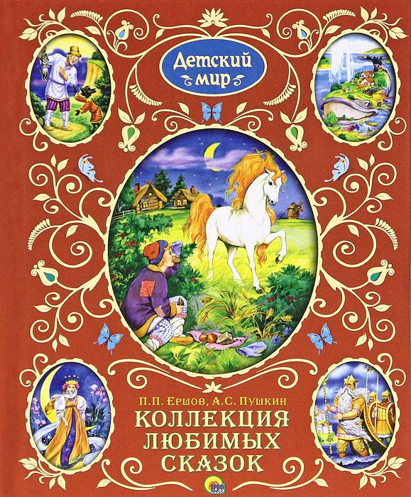 П. П. Ершов, А. С. Пушкин Коллекция любимых сказок