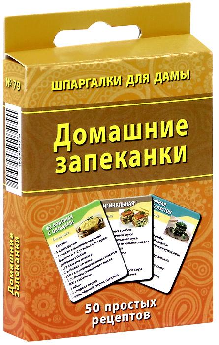 Домашние запеканки. Набор из 50 карточек владислава миронова мясные и рыбные консервы своими руками