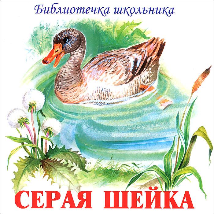 Серая шейка (аудиокнига CD) комаровский маленькие сказки про ежиков