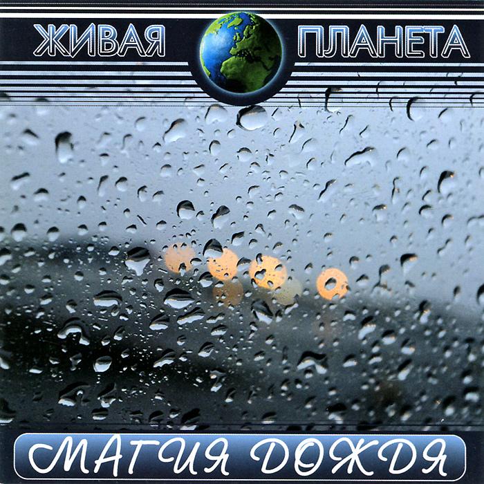 Zakazat.ru Живая планета. Магия дождя