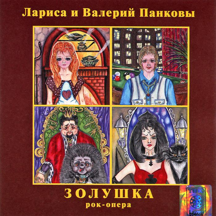 Zakazat.ru Лариса и Валерий Панковы. Золушка. Рок-опера