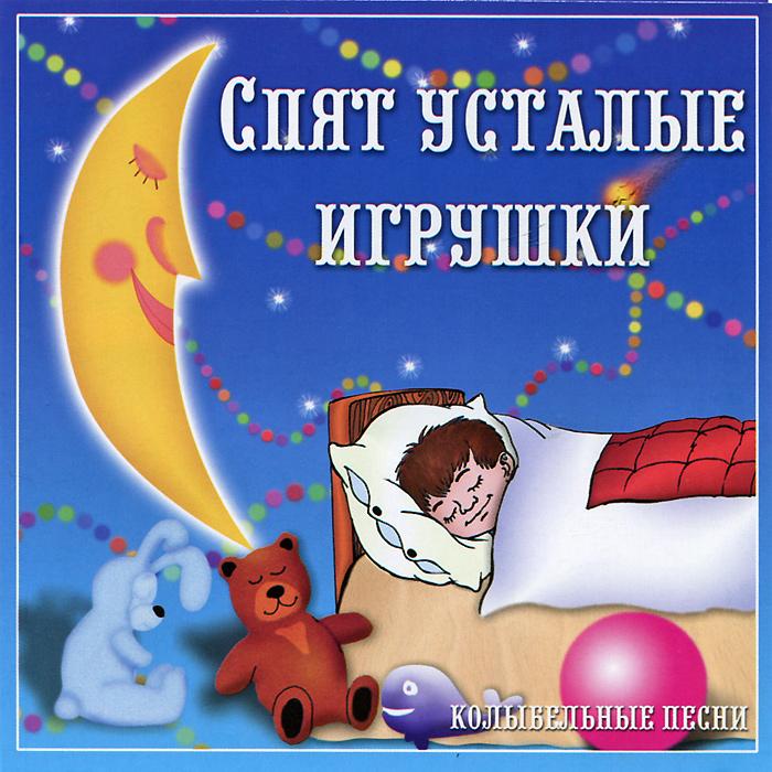 Спят усталые игрушки дарья донцова спят усталые игрушки