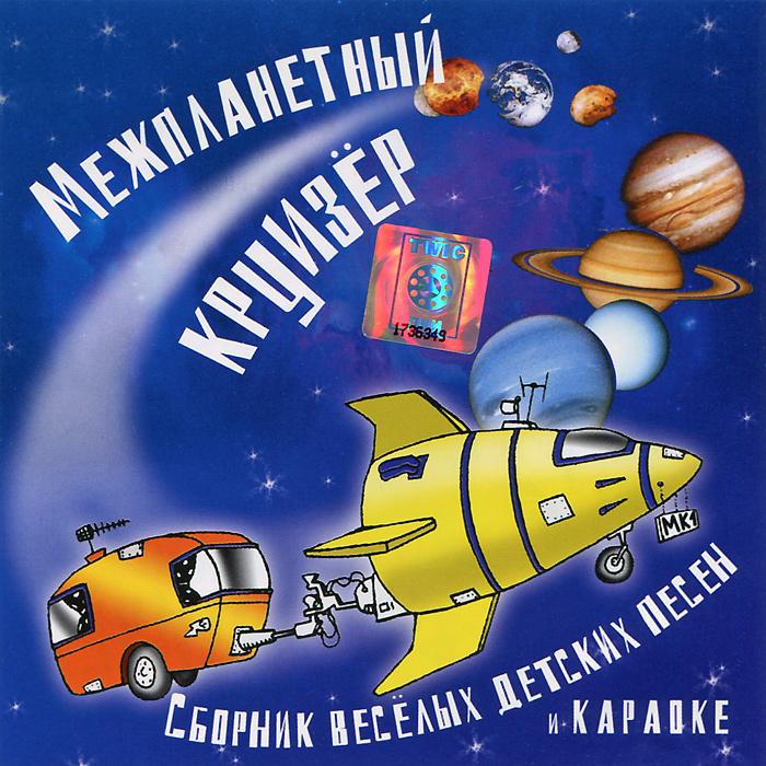 Межпланетный круизер (Audio CD) свинцовый корабль иерихон 86 89