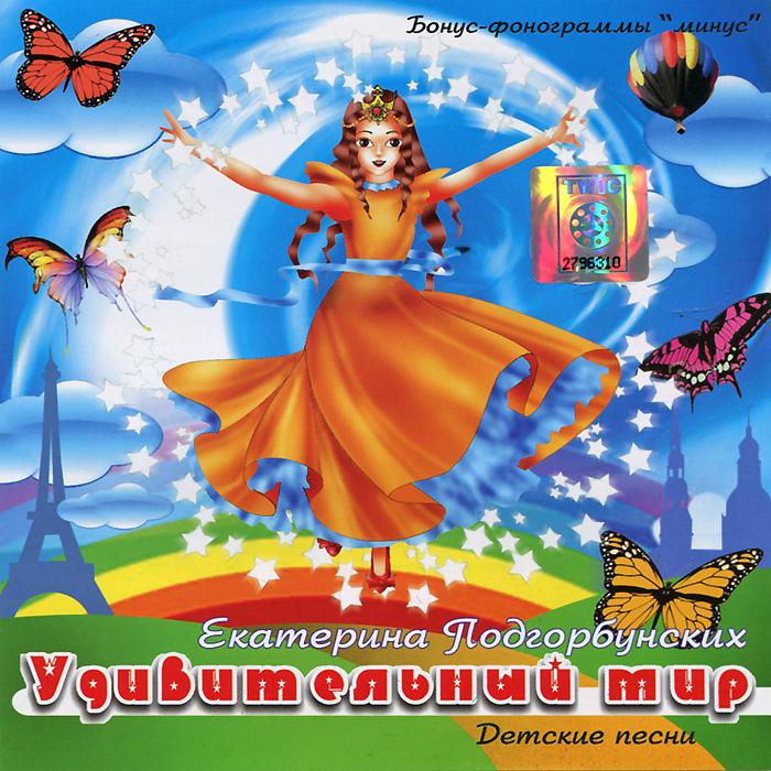 Екатерина Подгорбунских,Кароль Юнелис Удивительный мир свинцовый корабль иерихон 86 89