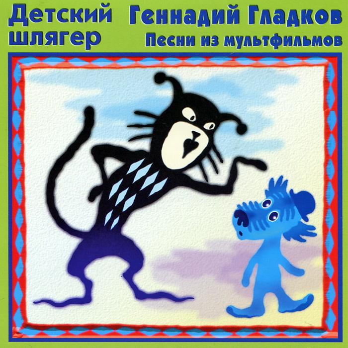 Геннадий Гладков. Песни из мультфильмов