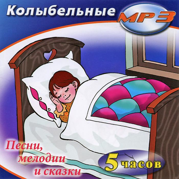 Шоу-группа Улыбка Колыбельные (mp3) детское издательство елена колыбельные композиторов классиков