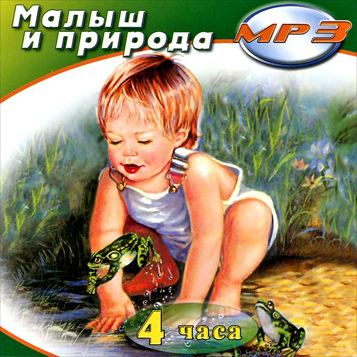 Zakazat.ru Малыш и природа (mp3)