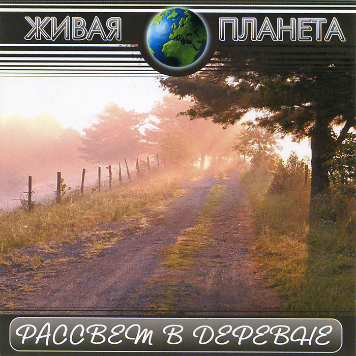 Zakazat.ru Живая планета. Рассвет в деревне