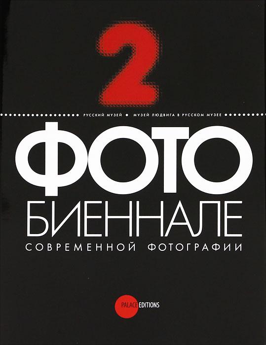 2 фотобиеннале современной фотографии europa европа фотографии жорди бернадо