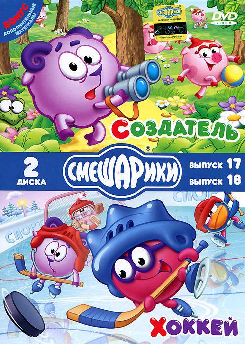 Смешарики: Создатель / Хоккей (2 DVD) диск dvd смурфики 2 пл