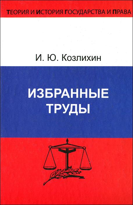 И. Ю. Козлихин И. Ю. Козлихин. Избранные труды а г постников а г постников избранные труды