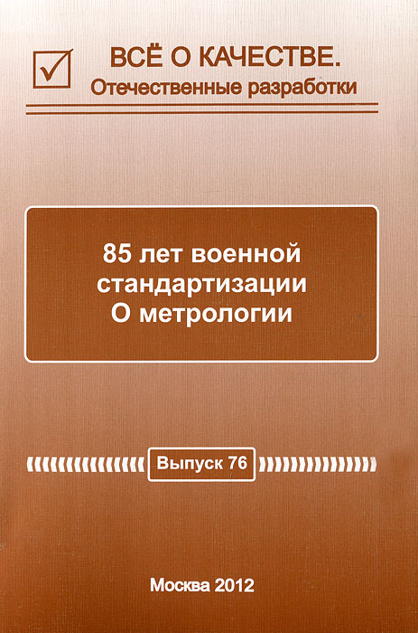 Все о качестве. Отечественные разработки. Выпуск №1(76), 2012