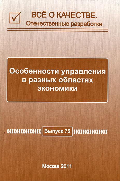 Все о качестве. Отечественные разработки. Выпуск №6(75), 2011