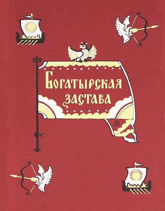 Владимир Аникин Богатырская застава владимир алеников богатырская история сборник