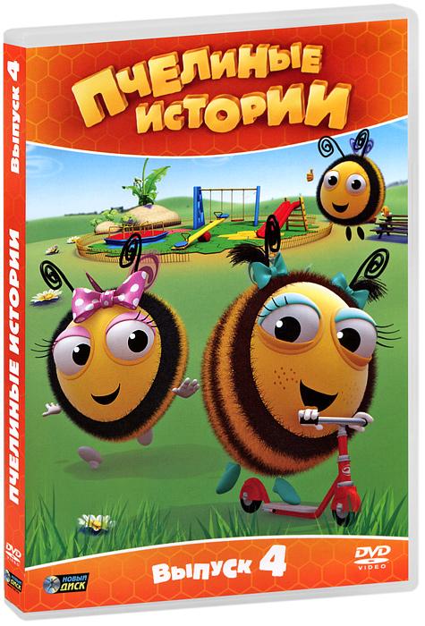 Пчелиные истории: Сезон 1, Выпуск 4 / The Hive