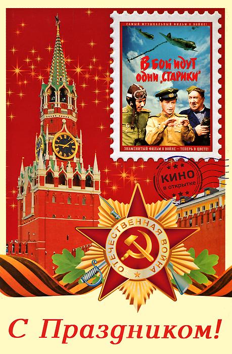 Кино в открытке: В бой идут одни старики: Цветная версия тамоников а а в бой идут одни пацаны