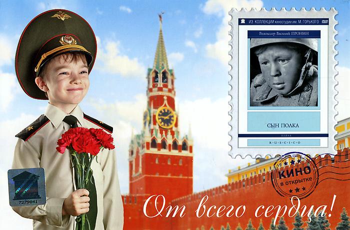 Кино в открытке: Сын полка махаон сын полка в п катаев