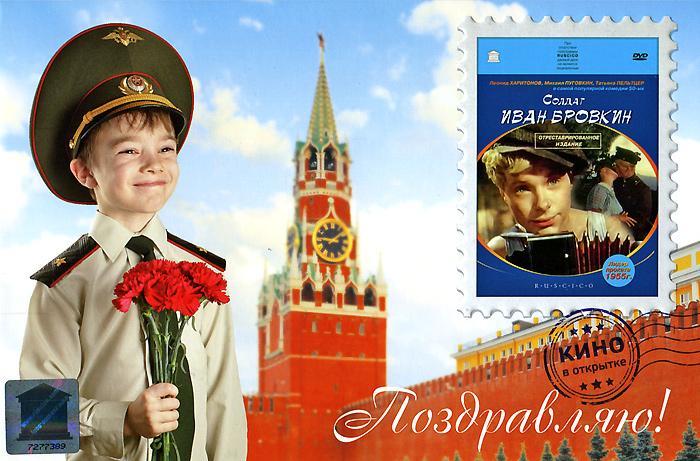 Кино в открытке:  Солдат Иван Бровкин Киностудия Им. М. Горького