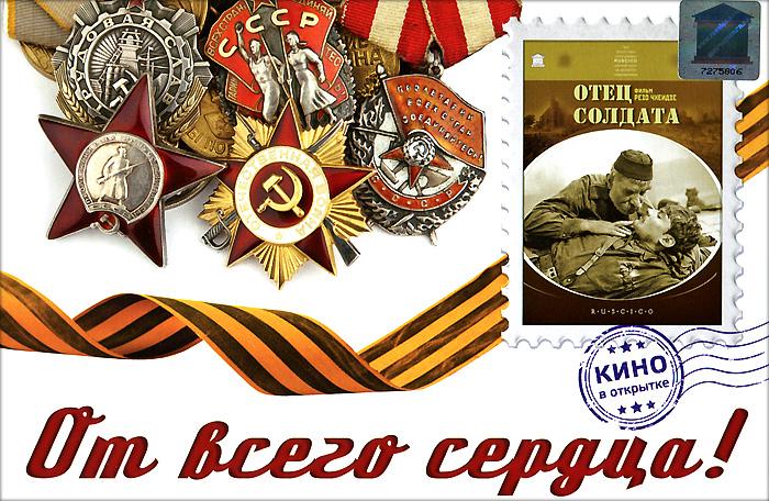 Кино в открытке:  Отец солдата Грузия-фильм