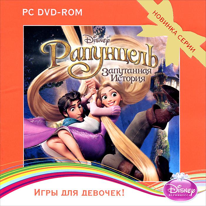 Игры для девочек. Рапунцель. Запутанная история, Disney Interactive