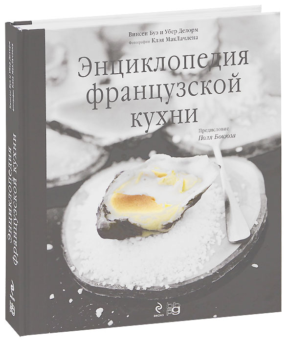 Винсен Буэ, Убер Делорм Энциклопедия французской кухни (+ DVD-ROM)