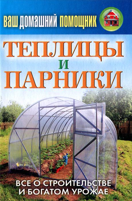 Ваш домашний помощник. Теплицы и парники парник бабочка в новосибирске