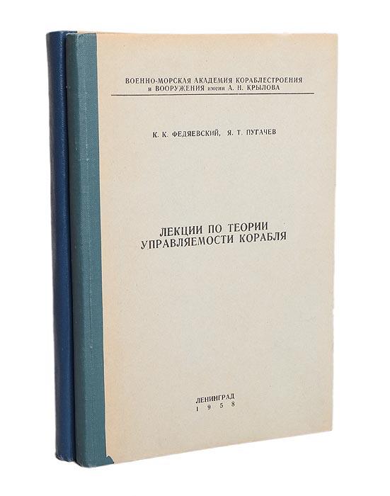 Лекции по теории управляемости корабля (комплект из 2 книг)