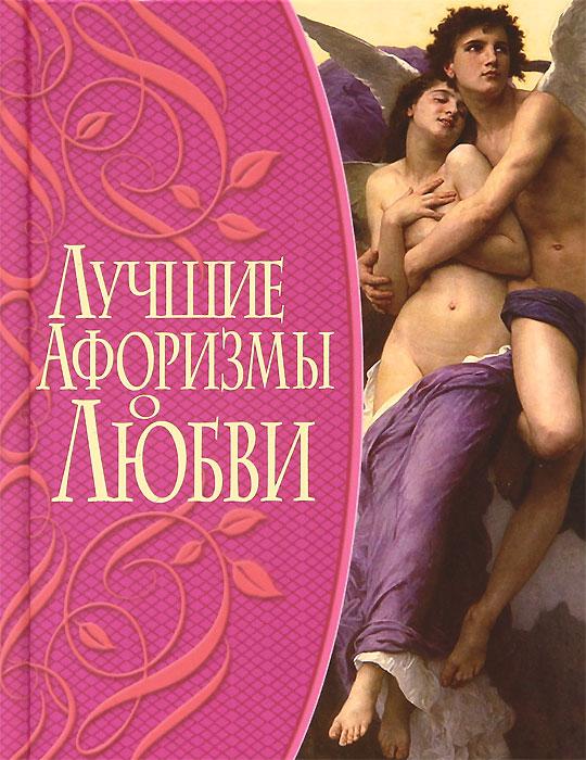Ирина Булгакова Лучшие афоризмы о любви