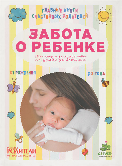 Забота о ребенке. Полное руководство по уходу за детьми. Мария Сергеева