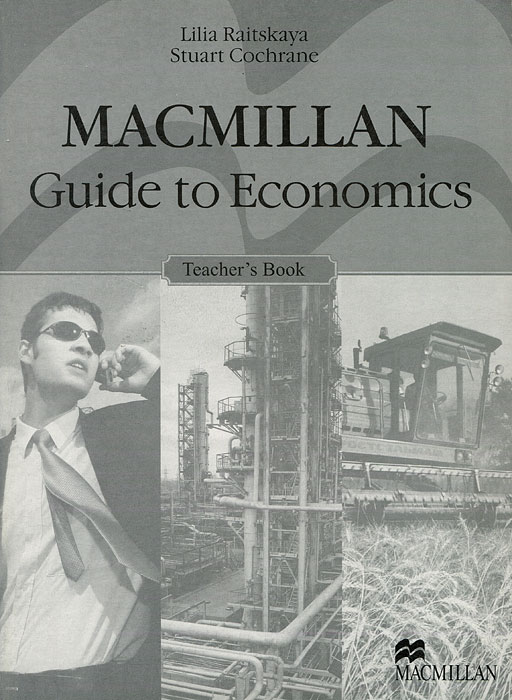 Macmillan Guide to Economics: Teacher's Book цена