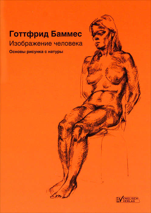 Изображение человека. Основы рисунка с натуры. Готтфрид Баммес