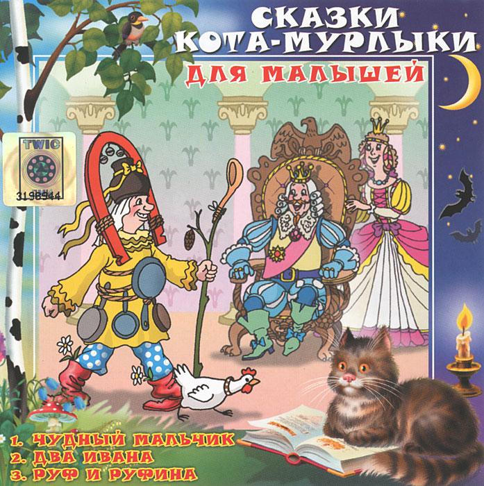 Сказки Кота-Мурлыки (Чудный мальчик, Два Ивана, Руф и Руфина) CD