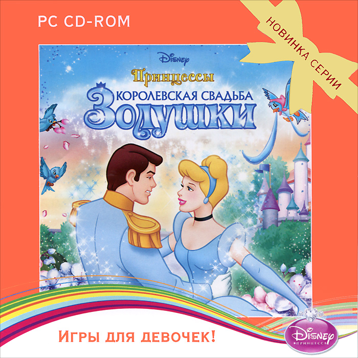 Игры для девочек. Принцессы. Королевская свадьба Золушки, Disney Interactive