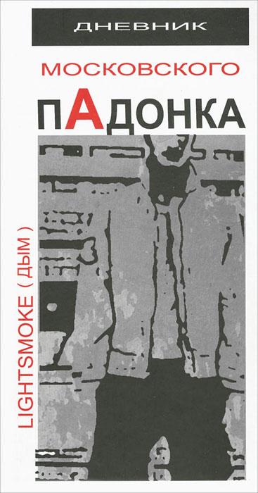 LightSmoke (Дым) Дневник московского пАдонка ISBN: 978-5-904635-20-9 александр дым lightsmoke дневник московского падонка – 2