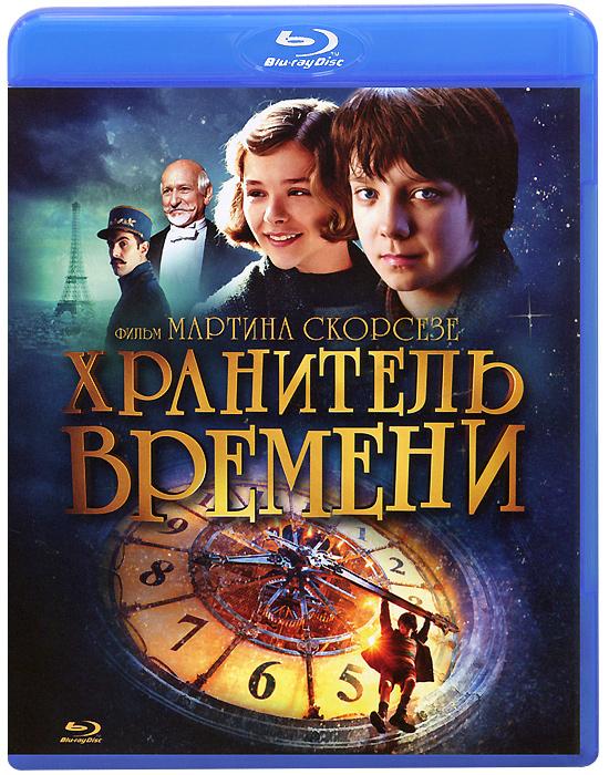 Хранитель времени (Blu-ray) наша маша и волшебный орех blu ray