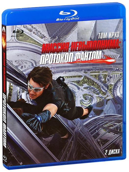 Миссия невыполнима: Протокол Фантом (2 Blu-ray) фантом на связь не выйдет