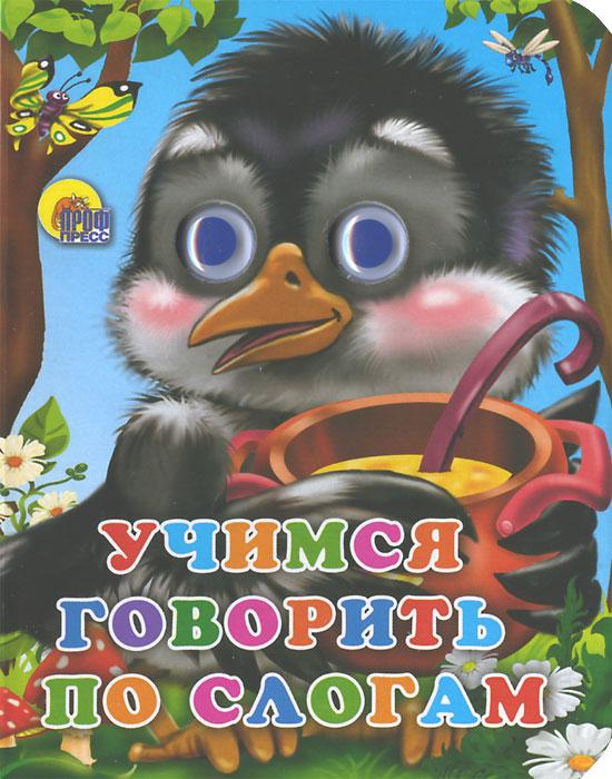 Учимся говорить по слогам елена павлова учимся говорить правильно