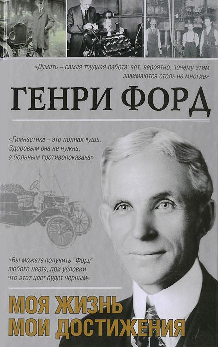 Генри Форд Генри Форд. Моя жизнь. Мои достижения