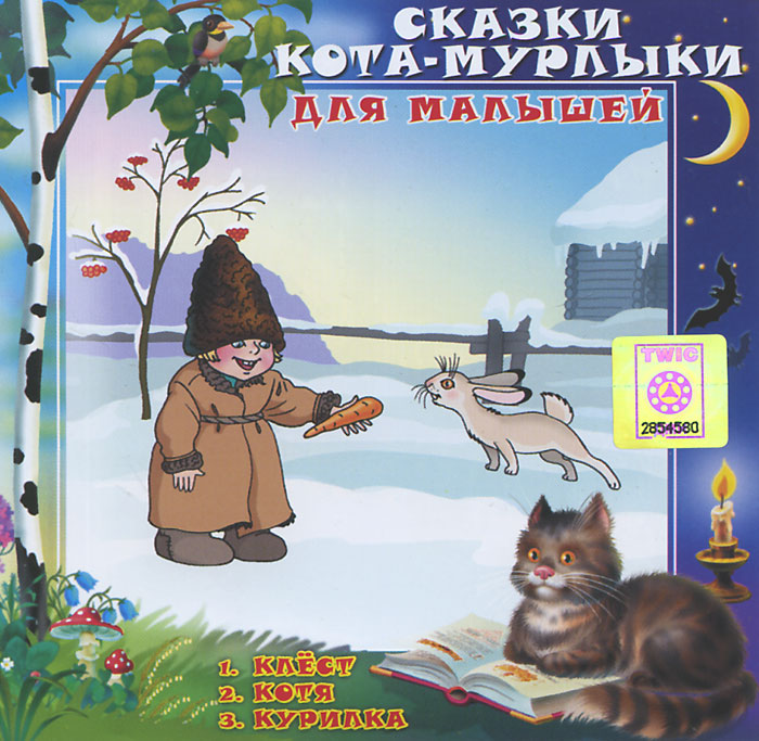 Клест. Котя. Курилка (аудиокнига CD)