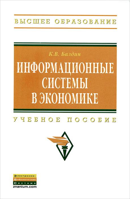 К. В. Балдин Информационные системы в экономике