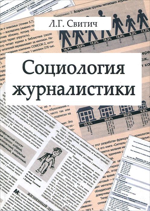 Социология журналистики
