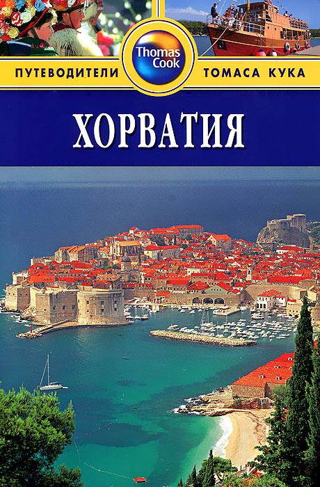 Хорватия. Путеводитель баню с комнатой и кухней