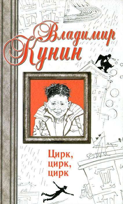 Владимир Кунин Цирк, цирк, цирк веселый цирк