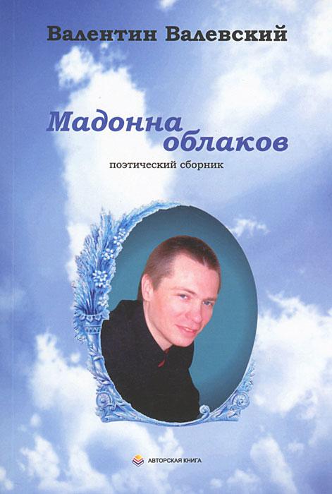Валентин Валевский Мадонна облаков постников валентин юрьевич карандаш и самоделкин