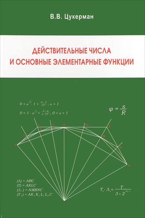 В. В. Цукерман Действительные числа и основные элементарные функции книги иг весь сакральное значение чисел духовные истины на языке математики