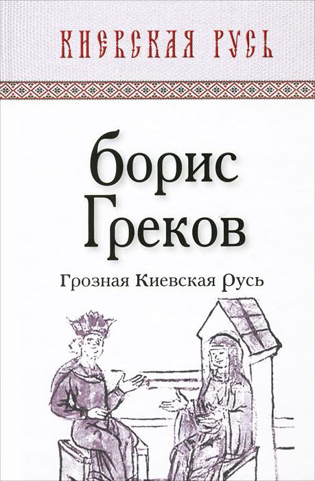 Zakazat.ru Грозная Киевская Русь. Борис Греков